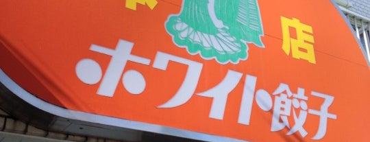 ホワイト餃子 野田本店 is one of the 本店.