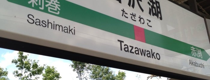 Tazawako Station is one of 東北の駅百選.