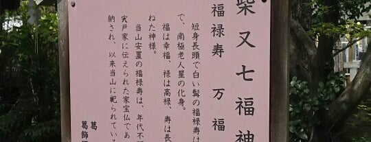 万福寺 is one of 行った所&行きたい所&行く所.