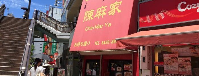 陳麻家 五反田東口店 is one of the 本店.