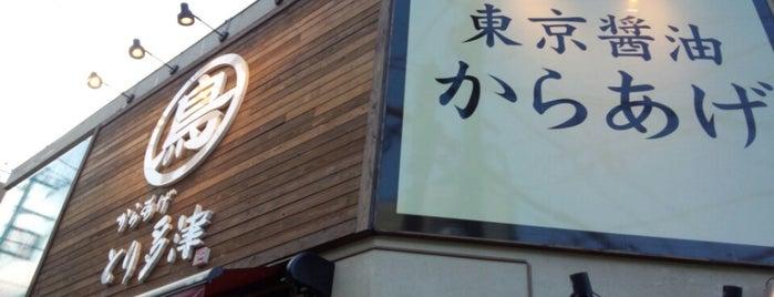 からあげ とり多津 方南町店 is one of 方南町グルメ.