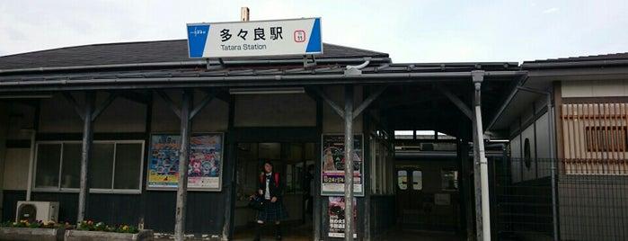多々良駅 (Tatara Sta.) (TI11) is one of 東武伊勢崎線.