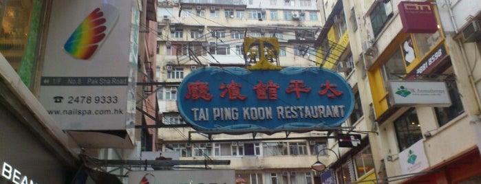 Tai Ping Koon Restaurant 太平館餐廳 is one of Hk fav restaurant list.