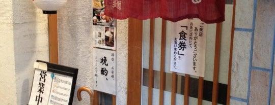 麺屋 しみる is one of らめーん(Ramen).