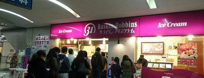 Baskin-Robbins is one of お気に入りカフェ.