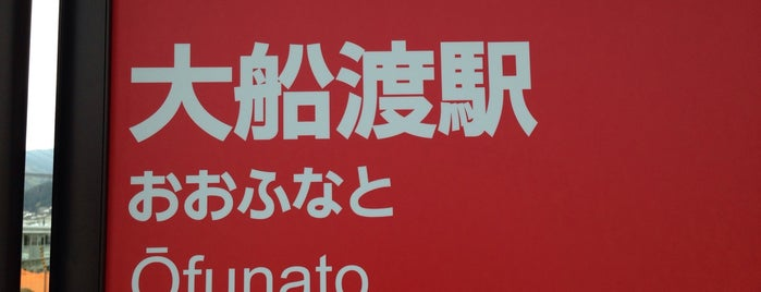 Ōfunato Station is one of 東北の駅百選.