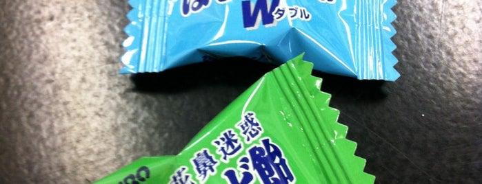 吉原工業高校 電子機械科 is one of Yasunobu's Tips.