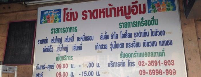 โย่งราดหน้าหมูอึ๋ม is one of All-time favorites in Thailand.