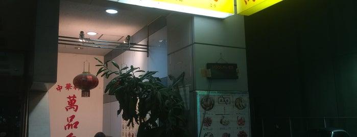 萬品香 新横浜店 is one of 新横浜マップ.