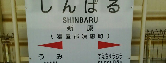 Shimbaru Station is one of JR.
