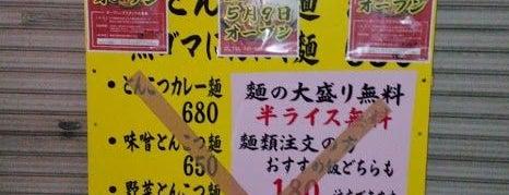 宝堂 is one of お食事処.