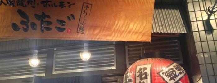 大阪焼肉・ホルモン ふたご 中目黒店 is one of 気になる場所.