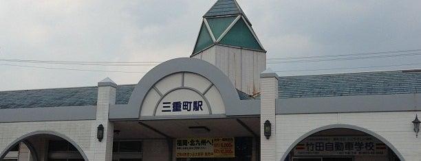 三重町駅 is one of 豊肥本線.
