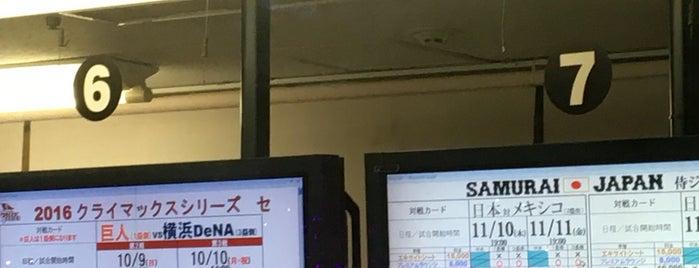 東京ドーム チケット前売所 is one of 読売巨人軍.