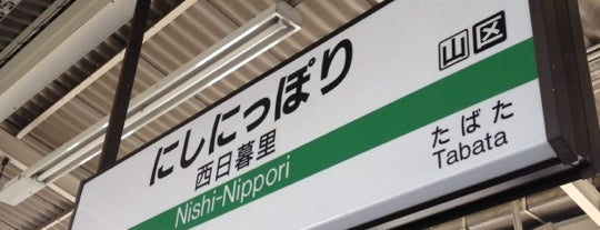 JR 山手線 西日暮里駅 is one of JR線の駅.