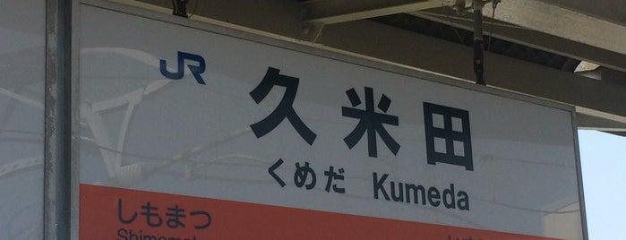 Kumeda Station is one of 阪和線.
