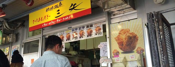 琉球銘菓 三矢 is one of 美味しいもの.