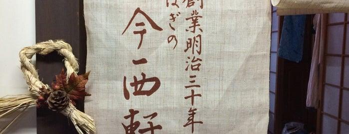 今西軒 is one of 和菓子/京都 - Japanese-style confectionery shop in Kyo.