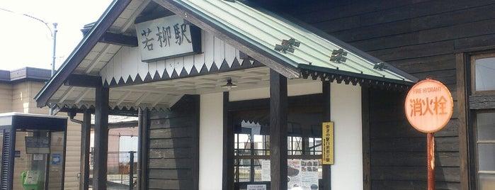 若柳駅 (跡地) is one of 東北の駅百選.
