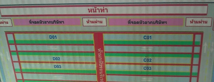 Leamchabang Terminal C3 is one of พี่ เบสท์.