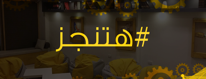 I-Geeky Coworking Space is one of Egypt Coworking Spaces.