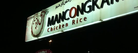 Mancongkam Chicken Rice is one of Makan @ KL #1.