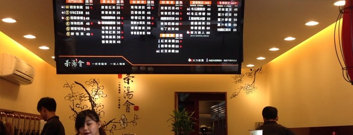 茶湯會 Teapatea is one of 住新店 Xindian Living.