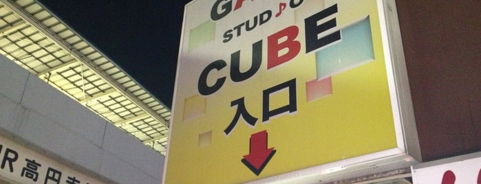 ゲームスタジオ キューブ高円寺 is one of beatmania IIDX 設置店舗.