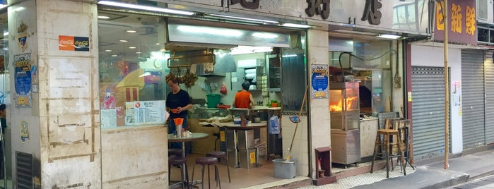 Wai Kee Congee Shop 威記粥店 is one of Hk fav restaurant list.