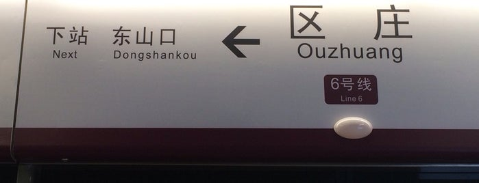 Ouzhuang Metro Station is one of 廣州 Guangzhou - Metro Stations.