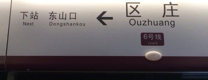 地铁区庄站 - Ouzhuang Metro Station is one of 廣州 Guangzhou - Metro Stations.