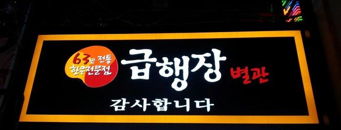 급행장 is one of 한국인이 사랑하는 오래된 한식당 100선.