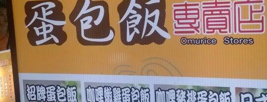 小夥子蛋包飯專賣店 is one of Yummy Food @ Taiwan.