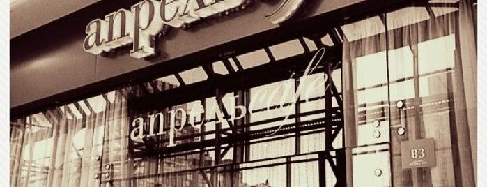 Апрель Cafe is one of ресторации.