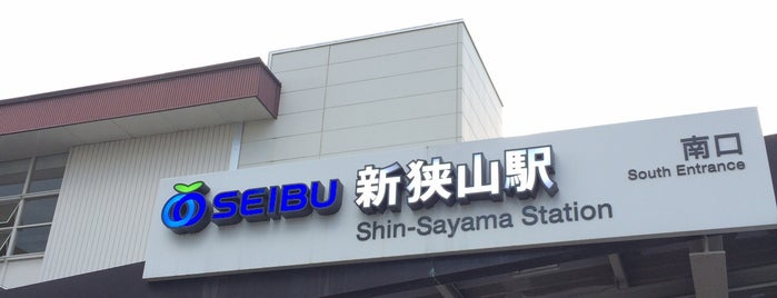 Shin-Sayama Station (SS27) is one of 西武新宿線.