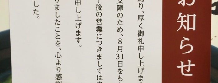 らーめん粋家 上野店 is one of 御徒町 ラーメン.