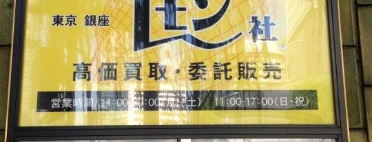 レモン社 銀座教会店 is one of Fixer Upperバッジを手に入れろ.