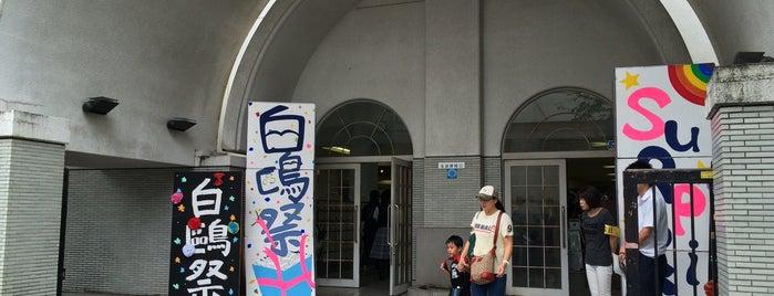 東京都立 白鴎高等学校 is one of 都立学校.