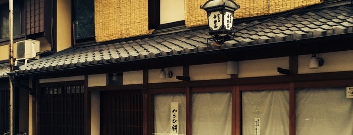 幸楽屋 is one of 和菓子/京都 - Japanese-style confectionery shop in Kyo.