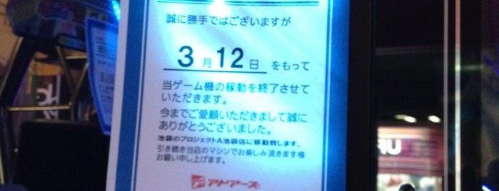 アドアーズ 荻窪西口店 is one of beatmania IIDX 設置店舗.