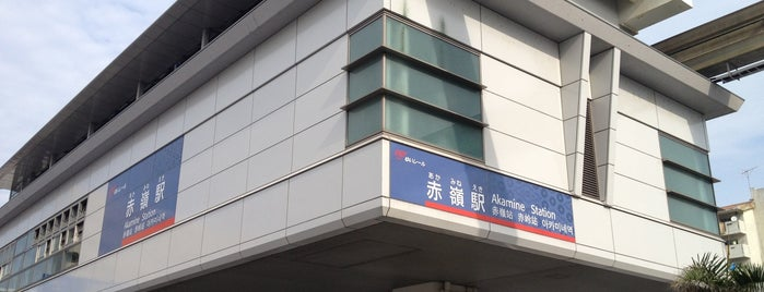 Akamine Station is one of ゆいレール.