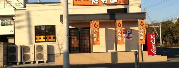 たも屋 本店 is one of めざせ全店制覇~さぬきうどん生活~ Category:Ramen or Noodle House.