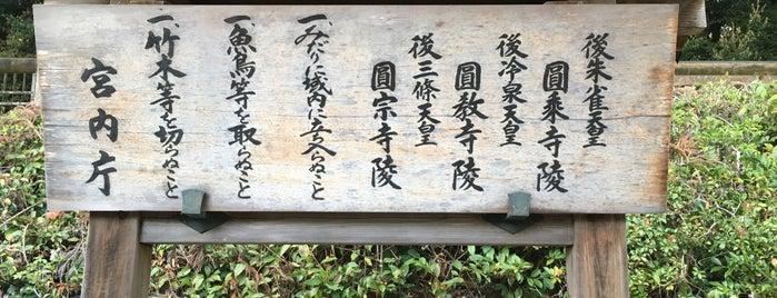 後朱雀天皇 圓乘寺陵 is one of 天皇陵.