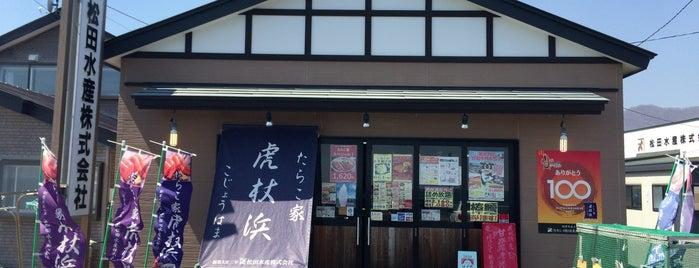 海鮮工房 たらこ家 虎杖浜 is one of 地元観光案内.