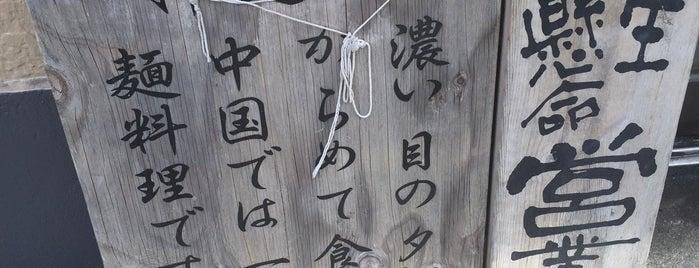 一真亭 is one of 御徒町 ラーメン.
