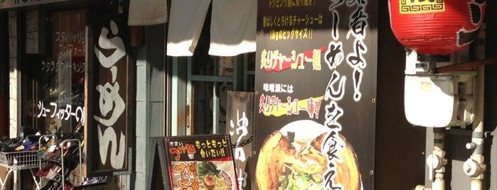 じゃげな 大井町店 is one of らめーん(Ramen).
