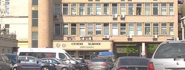 """ОАО """"Компания """"Сухой"""" is one of Работать здесь!!."""