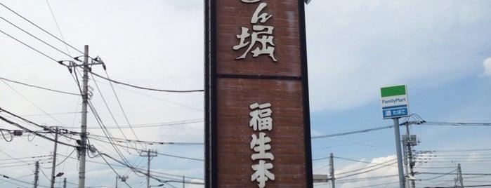 道とん堀 福生本店 is one of the 本店.