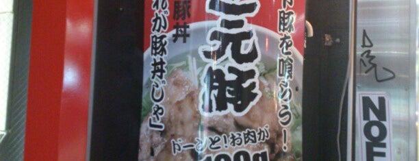 帯広豚丼 豚丸 渋谷道玄坂店 is one of 渋谷周辺おすすめなお店.