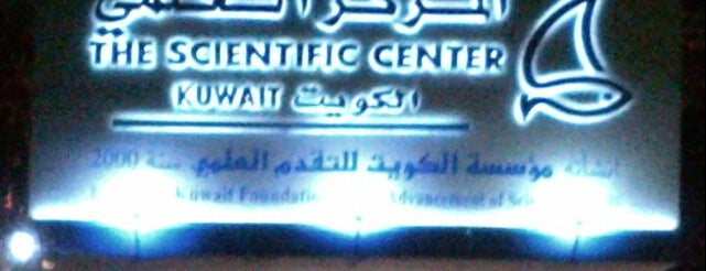 المركز العلمي - السالميه is one of My Best.